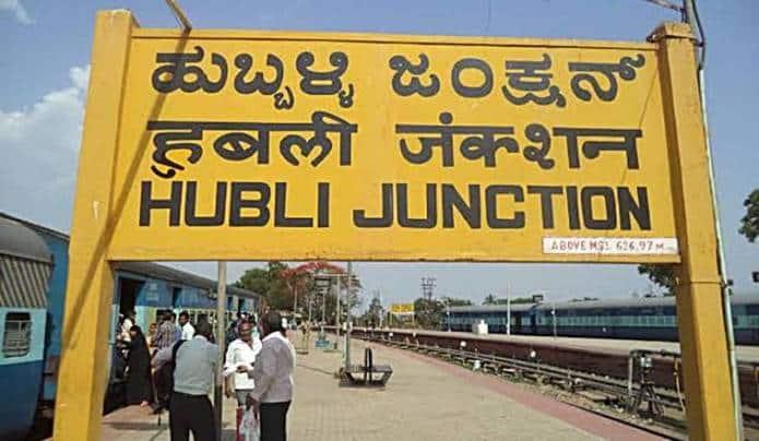 Hubbali-Hubli-Junction-railway-station