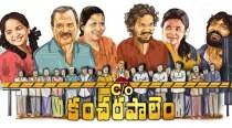 South Stream: Care of Kancharapalem