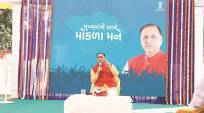 Gujarat CM's Mokla Mane also resolves old complaints of people