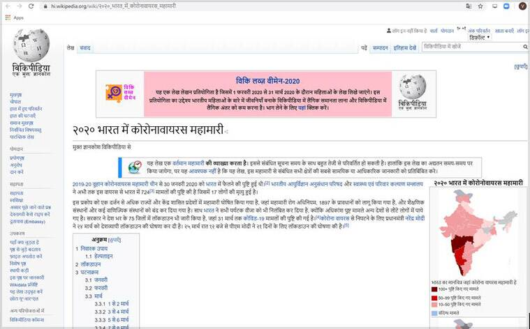Coronavirus related information in indian languages on Wikipedia