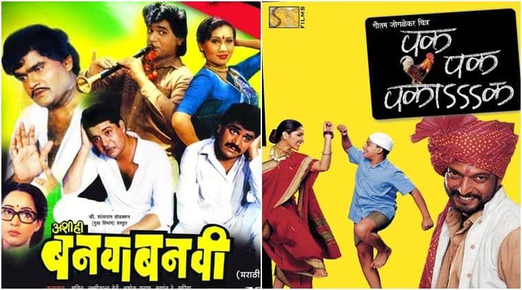 marathi comedy films