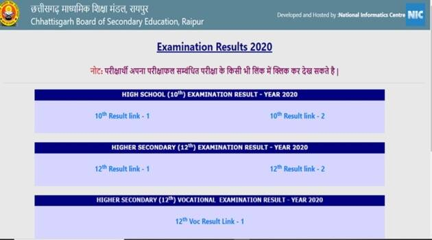 cgbse.nic.in, results.cg.nic.in.