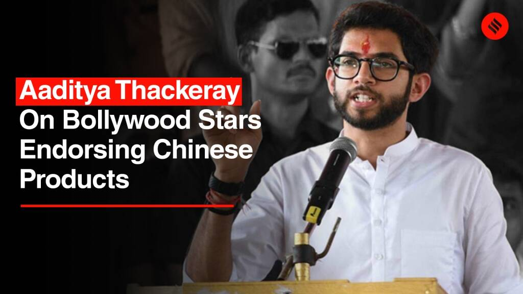 Aaditya Thackeray On Bollywood Stars Endorsing Chinese Products
