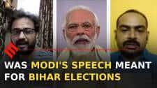What is Pradhan Mantri Garib Kalyan Ann Yojana? Why PM Modi extended it till November?