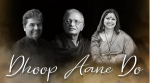 vishal bhardwaj rekha bhardwaj gulzar dhoop aane do vishal bahrdwaj music label