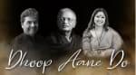 vishal bhardwaj rekha bhardwaj gulzar dhoop aane do vishal bahrdwaj music label