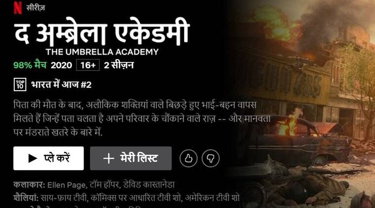 Netflix is now available in Hindi