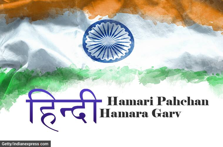 Happy Hindi Diwas 2020 Wishes, Images