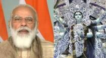 Durga Puja 2020: PM Modi highlights significance of Durga avatars, extends greetings