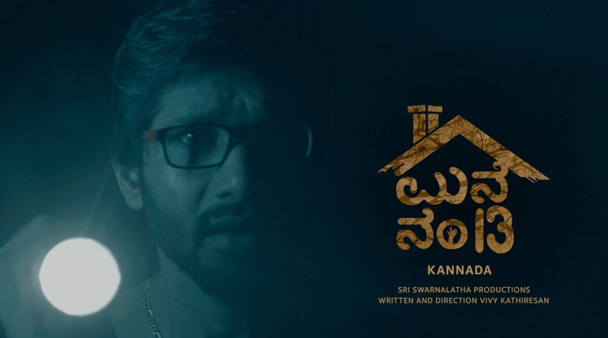 Mane Number 13 (2020) Kannada HD Movie