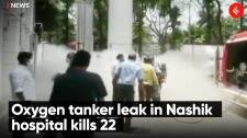 Oxygen tanker leak in Nashik hospital kills 22