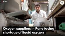 Oxygen suppliers in Pune facing shortage of liquid oxygen