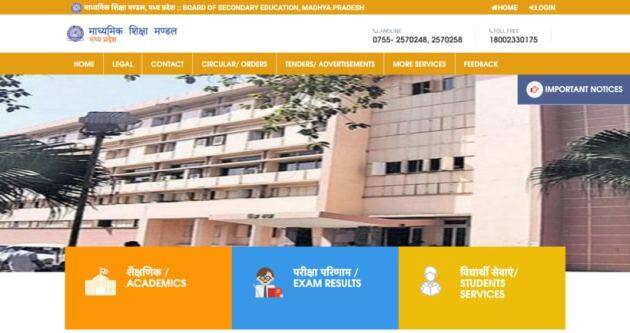 mpresults.nic.in, 10th exam results, MP 10th result