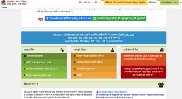 Uttar Pradesh results, UPMSP board results 2021, class 12 results,