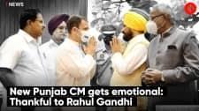 """New Punjab CM gets emotional: """"Thankful to Rahul Gandhi"""""""