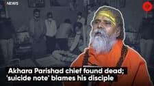 Akhara Parishad Chief Found Dead; 'Suicide Note' Blames His Disciple