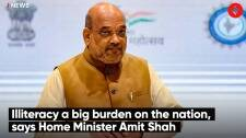 Illiteracy A Big Burden On The Nation, Says Home Minister Amit Shah